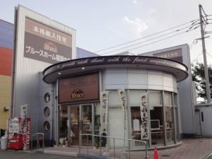 注文住宅 かっこいい工務店 福岡中央ショールーム