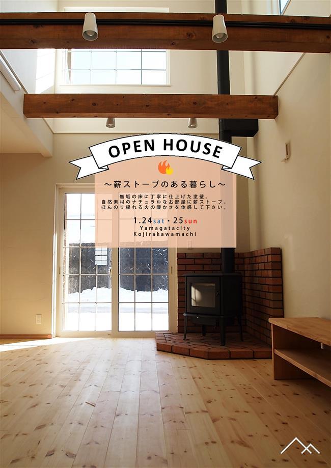 注文住宅 かっこいい工務店 福井建設の家 山形 薪ストーブ実演 20150124