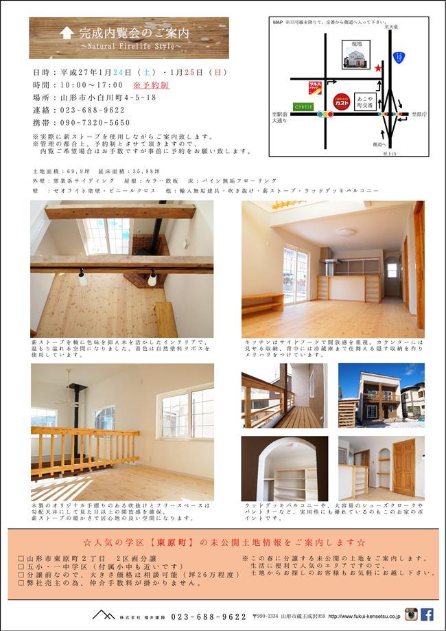 注文住宅 かっこいい工務店 福井建設の家 山形 薪ストーブ実演 20150124詳細