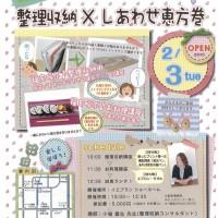 注文住宅 かっこいい工務店 イエプラン 栃木 ワークショップ開催 20150203
