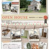 注文住宅 かっこいい工務店 栃木 イエプラン オープンハウス開催 2015.0110