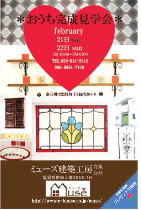 注文住宅 かっこいい工務店 かわいい家 ミューズ建築工房 完成見学会2015.0221