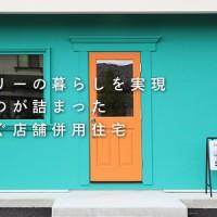 注文住宅 かっこいい工務店 輸入住宅 福井建設の家 お客様の声 vol.3_1