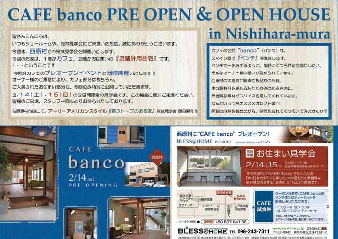 注文住宅 規格住宅 ブレス 完成見学会 熊本県西原村 カフェ2015.0214