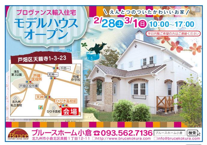 注文住宅 かっこいい工務店 輸入住宅 不動産プラザ 戸畑モデルハウスオープン 2015.0228