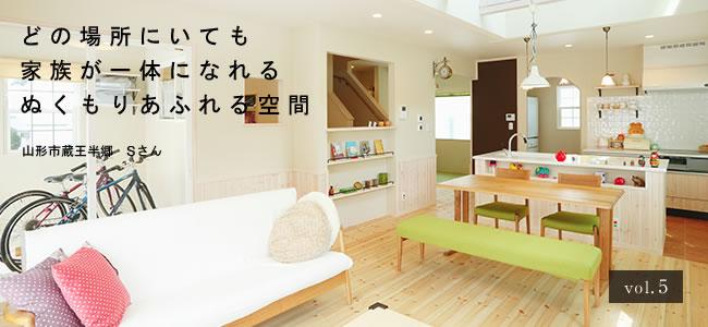 注文住宅 かっこいい工務店 自由設計 福井建設の家 お客様の声 vol.5