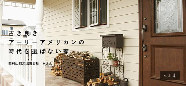 注文住宅 かっこいい工務店 福井建設の家 お客様の声 vol.4_1