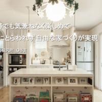 注文住宅 かっこいい工務店 ハウスデザイン イエプラン お客様の声 vol.3_1