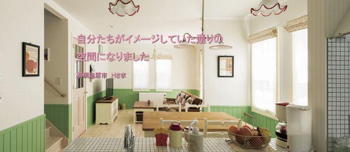 注文住宅 かっこいい工務店 ハウスデザイン イエプラン お客様の声 vol.4_1