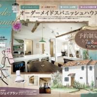 注文住宅 輸入住宅 ジェイプラン 東京 完成見学会 20150207