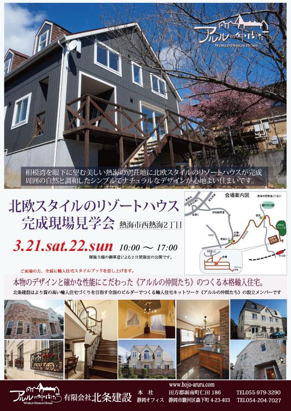 注文住宅 かっこいい工務店 輸入住宅 北条建設 完成見学会2015.0321