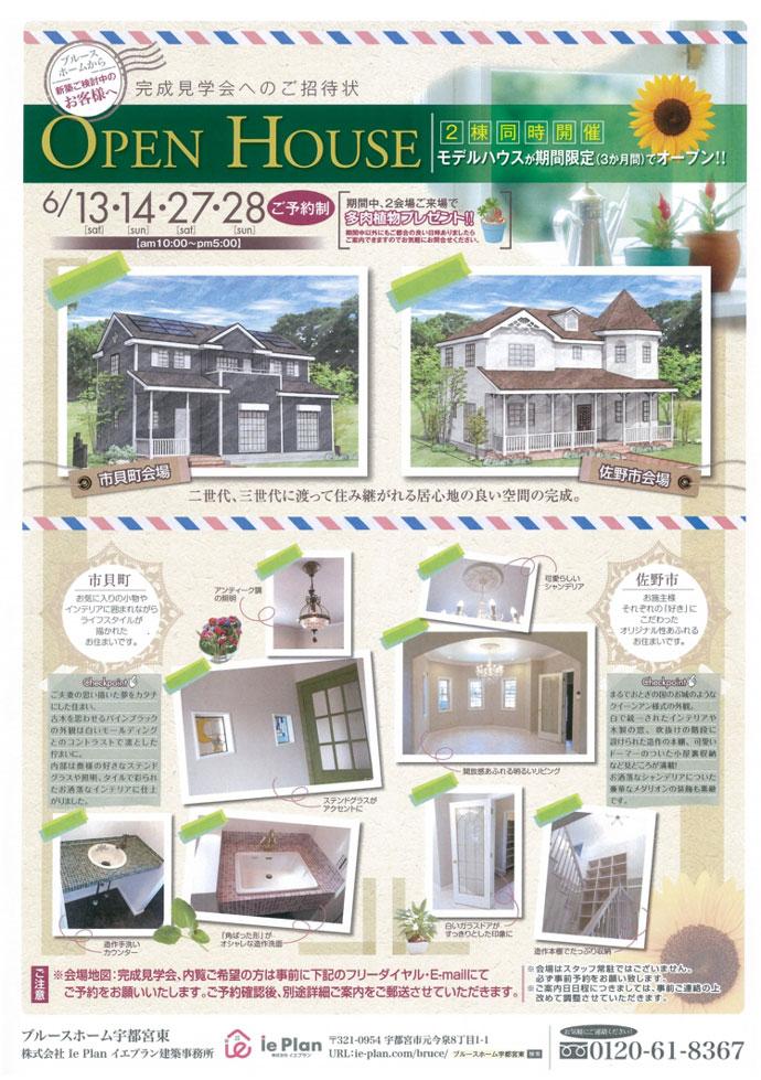 注文住宅 かっこいい工務店 栃木 イエプラン ハウスデザイン 完成見学会 2015.0627