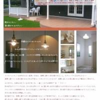 注文住宅 かっこいい工務店 栃木 イエプラン 輸入住宅 完成見学会 夜・昼