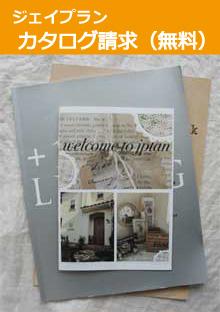 注文住宅 かっこいい工務店 東京 ジェイプラン 輸入住宅 カタログ請求