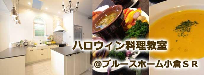 注文住宅 かっこいい工務店 福岡 輸入住宅 不動産プラザ 参加型イベント ハロウィン料理教室 2015.1027