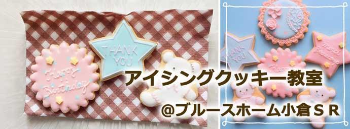 注文住宅 かっこいい工務店 福岡 輸入住宅 不動産プラザ アイシングクッキー教室 20151107