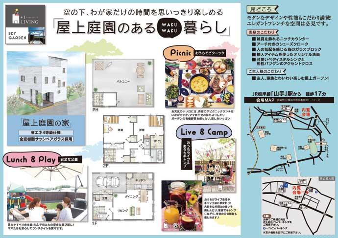 注文住宅 かっこいい工務店 東京 輸入住宅 ジェイプラン 屋上庭園のある暮らし オープンハウス 2015.1121 詳細