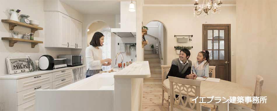 注文住宅のかっこいい工務店 栃木 ハウスデザイン イエプラン建築事務所