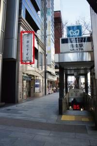 注文住宅 かっこいい工務店 東京本部 オフィスKEI 銀座オフィス 東京メトロ銀座駅 B5出口