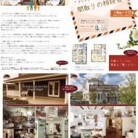 注文住宅 かっこいい工務店 栃木 輸入住宅 間取り相談会 開催 2016.0109