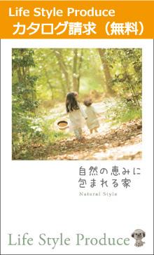 注文住宅 かっこいい工務店 東京 ライフスタイルプロデュース 自然素材の家 カタログ資料請求 お問合せ