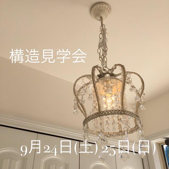 注文住宅 かっこいい工務店 東京 輸入住宅 ジェイプラン 構造見学会開催 2016.0924