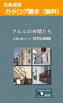 注文住宅 かっこいい工務店 静岡 北条建設 無料 カタログ 資料請求