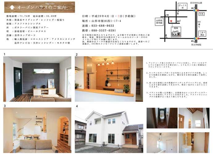 注文住宅 かっこいい工務店 山形 自由設計 オープンハウス かっこいい素材が融合したお家 2017.0401