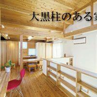 注文住宅 かっこいい工務店 東京 ライフスタイルプロデュース 大黒柱のある家