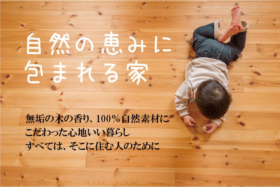 注文住宅 かっこいい工務店 東京 ライフスタイルプロデュース 自然の恵みに包まれる家