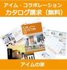 注文住宅 かっこいい工務店 岡山 アイム・コラボレーション アイムの家 無料カタログ請求