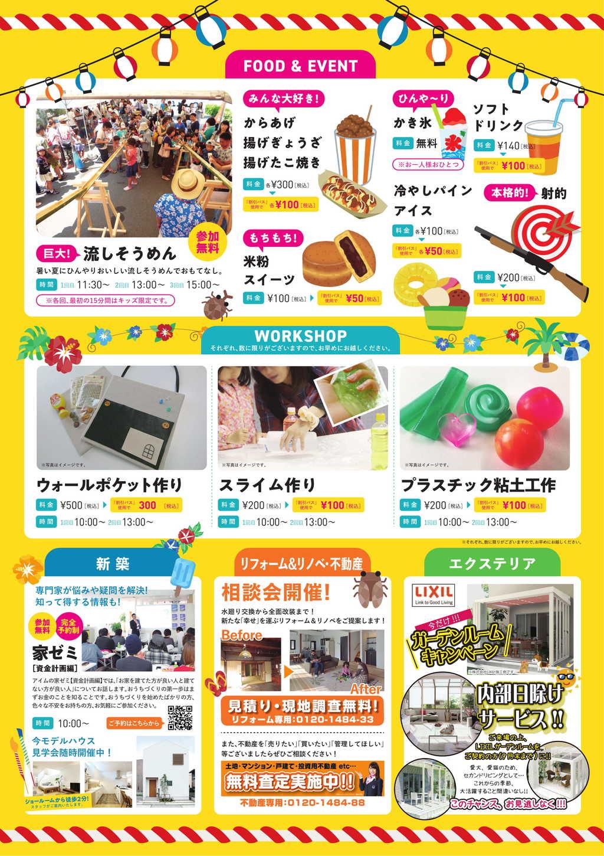 注文住宅 かっこいい工務店 岡山 アイム・コラボレーション アイムの家 納涼祭 開催 2018.0729