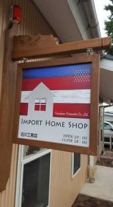 注文住宅 かっこいい工務店 埼玉 古川工務店 入間ジョンソンタウン店2