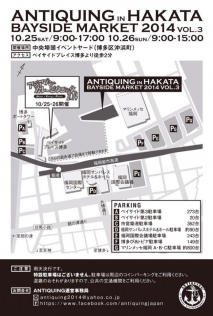 注文住宅 かっこいい工務店 輸入住宅 不動産プラザ 福岡アンティークショー出展