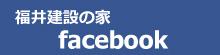 注文住宅のかっこいい工務店 自由設計 福井建設の家 フェイスブック
