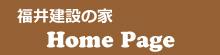 注文住宅のかっこいい工務店 自由設計 福井建設の家 ホームページ
