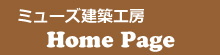 注文住宅のかっこいい工務店 オーダーメイド ミューズ建築工房 ホームページ