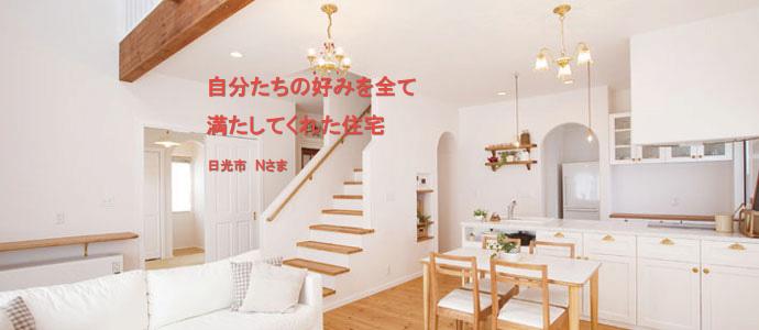 注文住宅 かっこいい工務店 ハウスデザイン イエプラン お客様の声 vol.2_1