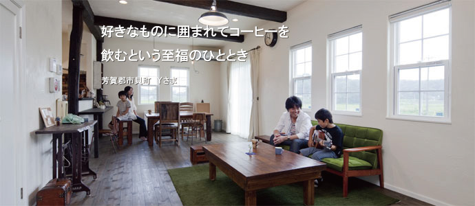 注文住宅 かっこいい工務店 ハウスデザイン イエプラン お客様の声 vol.6_1