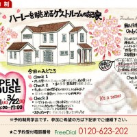 注文住宅 かっこいい工務店 輸入住宅 古川工務店 完成見学会2015.0321