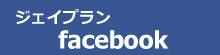 注文住宅 かっこいい工務店 輸入住宅 ジェイプラン フェイスブック