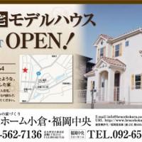 注文住宅 かっこいい工務店 輸入住宅 不動産プラザ モデルハウス オープン 宗像市2015.0411