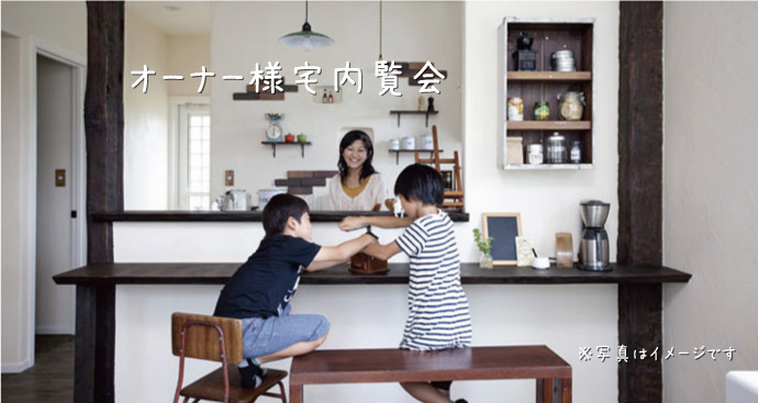 注文住宅 かっこいい工務店 ハウスデザイン イエプラン オーナー様宅見学会 2015.0408