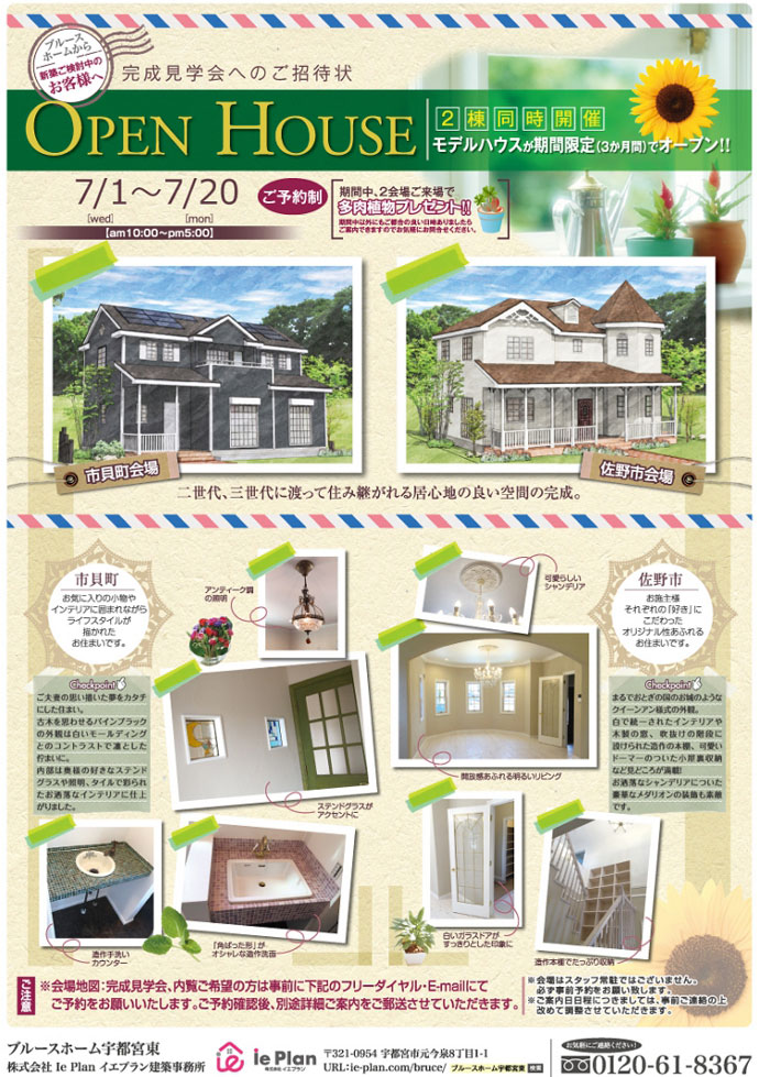 注文住宅 かっこいい工務店 栃木 輸入住宅 ハウスデザイン イエプラン 完成見学会2棟同時開催 20150701