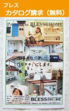注文住宅 かっこいい工務店 熊本県 ブレス カタログ請求