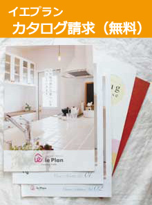 注文住宅 かっこいい工務店 栃木県 イエプラン建築事務所 カタログ請求