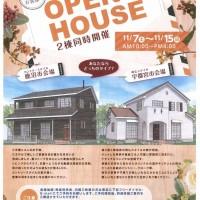 注文住宅 かっこいい工務店 栃木 ハウスデザイン イエプラン オープンハウス 2棟同時開催 2015.1107