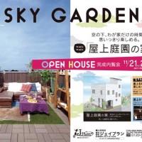 注文住宅 かっこいい工務店 東京 輸入住宅 ジェイプラン 屋上庭園のある暮らし オープンハウス 2015.1121