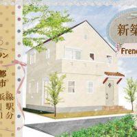 注文住宅 かっこいい工務店 東京都町田市 ジェイプラン 新築分譲 フレンチハウス