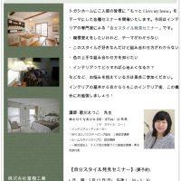 注文住宅 かっこいい工務店 宮城 輸入住宅 自分スタイル発見セミナー20160515